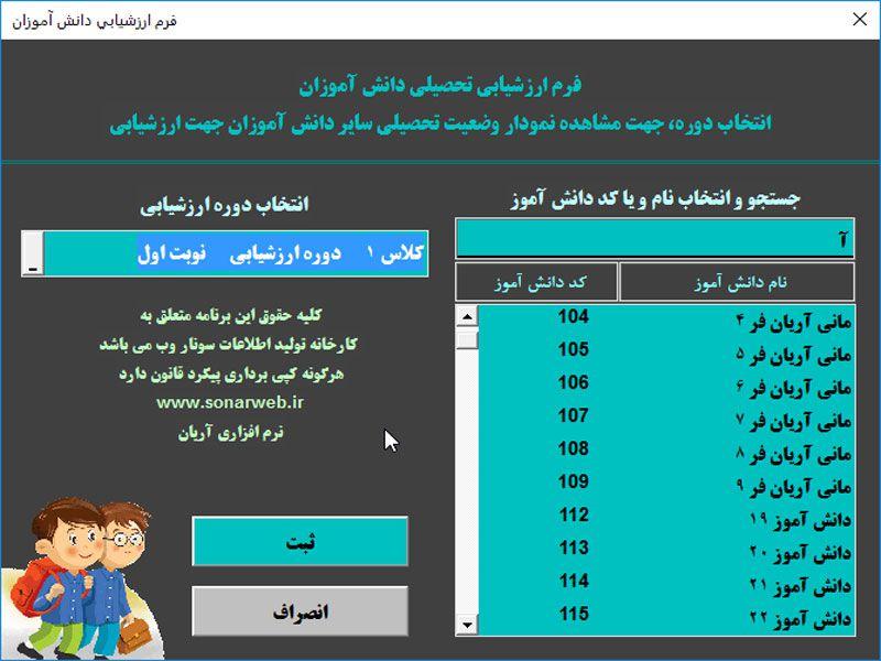 برنامه اکسل صدور کارنامه ارزشیابی توصیفی، ماهانه پایه ابتدایی مدارس هوشمند
