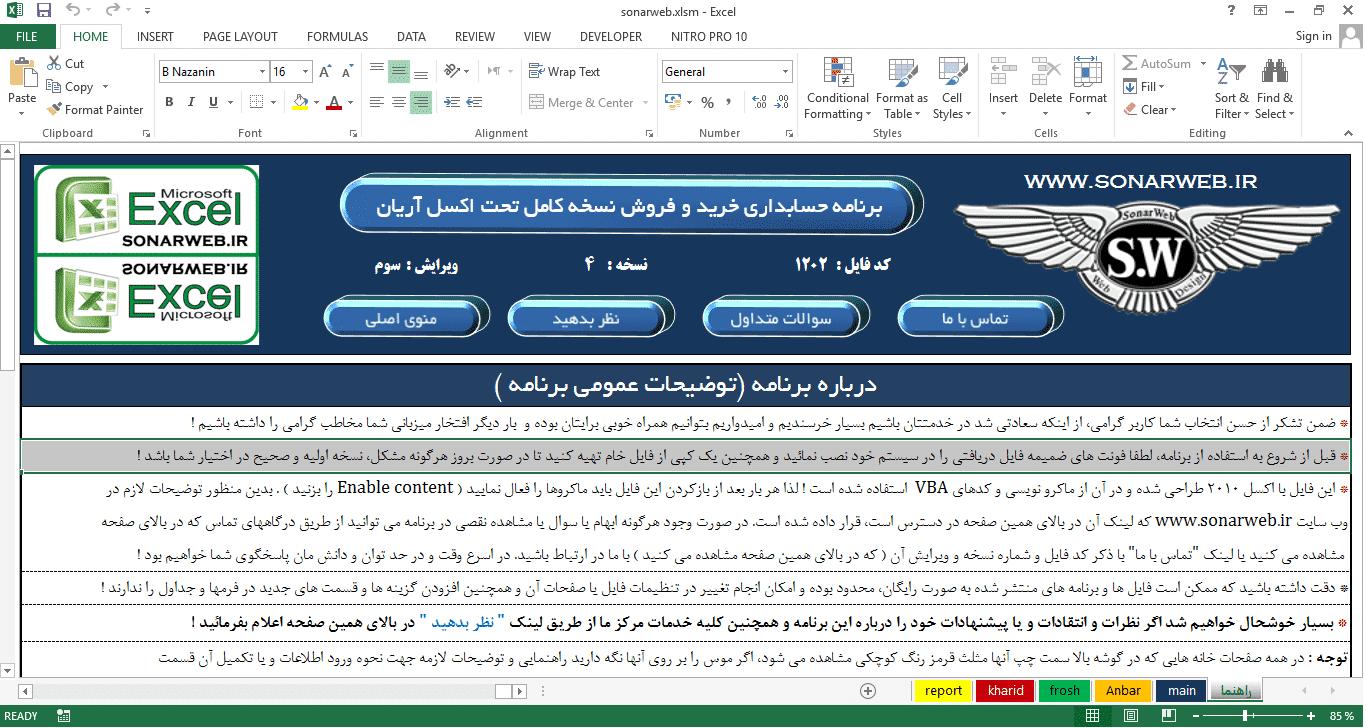 برنامه رایگان حسابداری فروشگاهی و خرید و فروش کالا نسخه کامل تحت اکسل