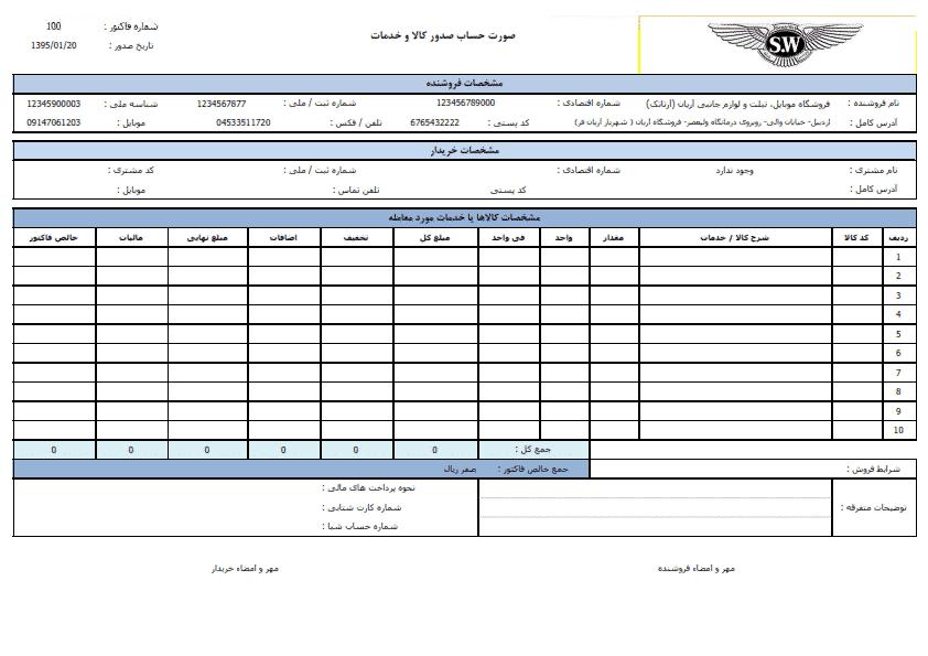 دانلود برنامه صدور فاکتور فروش آریان مطابق با استاندارد دارائی تحت اکسل