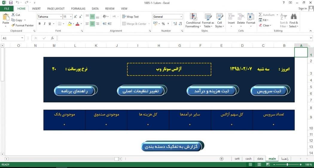 برنامه مدیریت آژانس تلفنی، ثبت سرویسها تحت اکسل