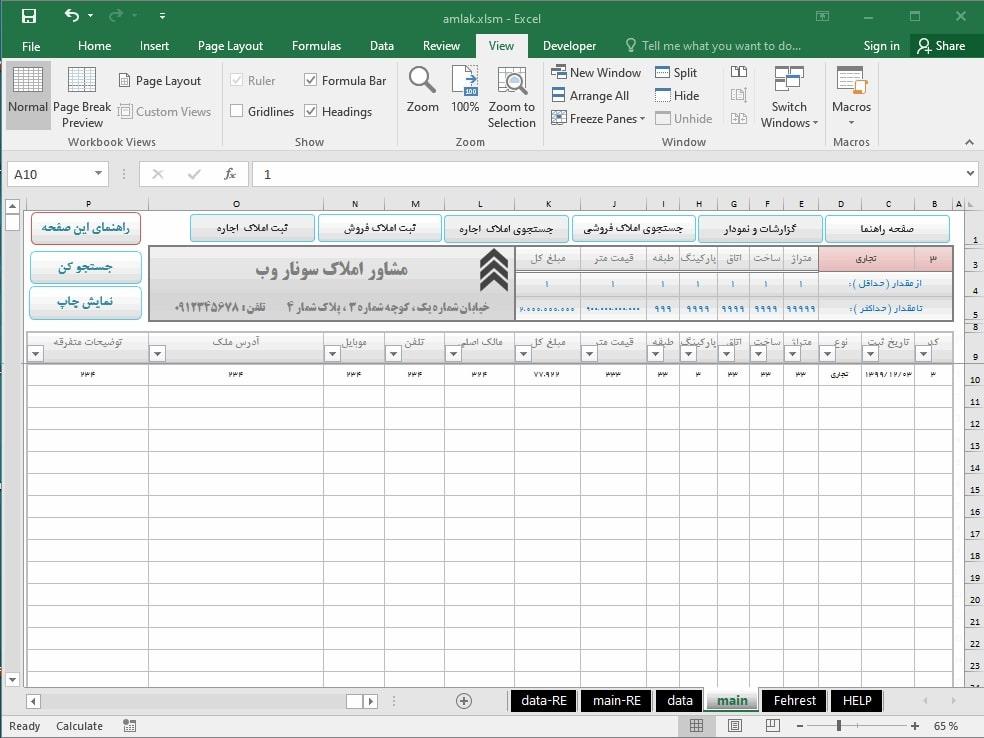 برنامه مدیریت املاک و مستقلات برای بنگاه های مسکن و مشاورین املاک