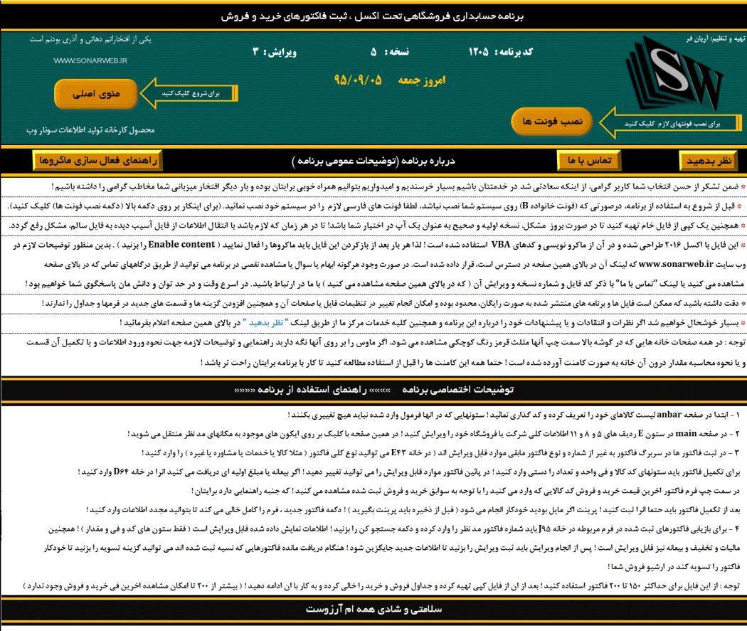 ? برنامه حسابداری فروشگاهی ثبت فاکتورهای خرید و فروش 5 برنامه ثبت فاکتور اکسل حسابداری فروشگاهی