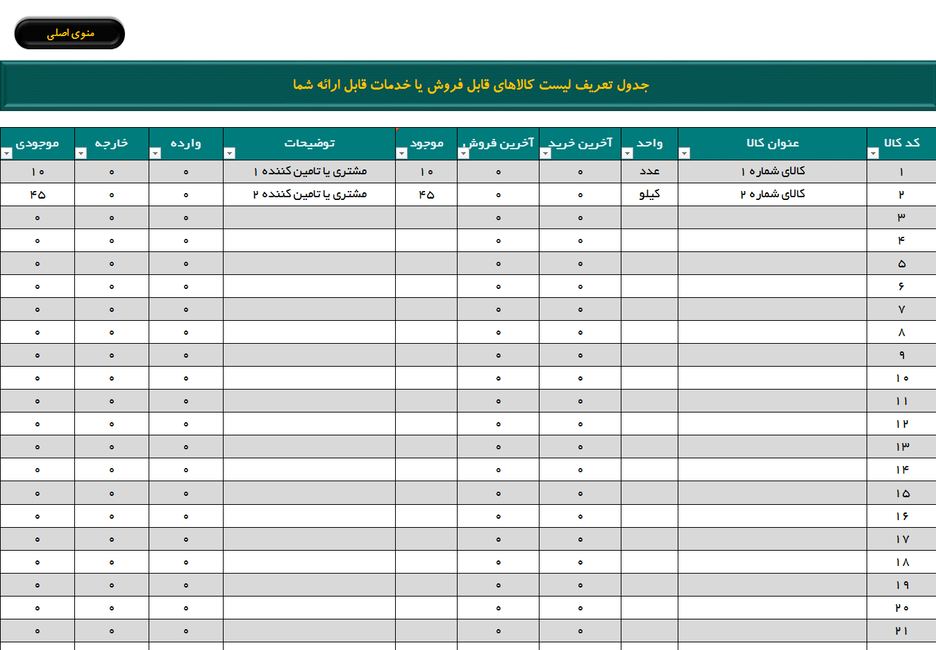 🥇 برنامه حسابداری فروشگاهی ثبت فاکتورهای خرید و فروش 3