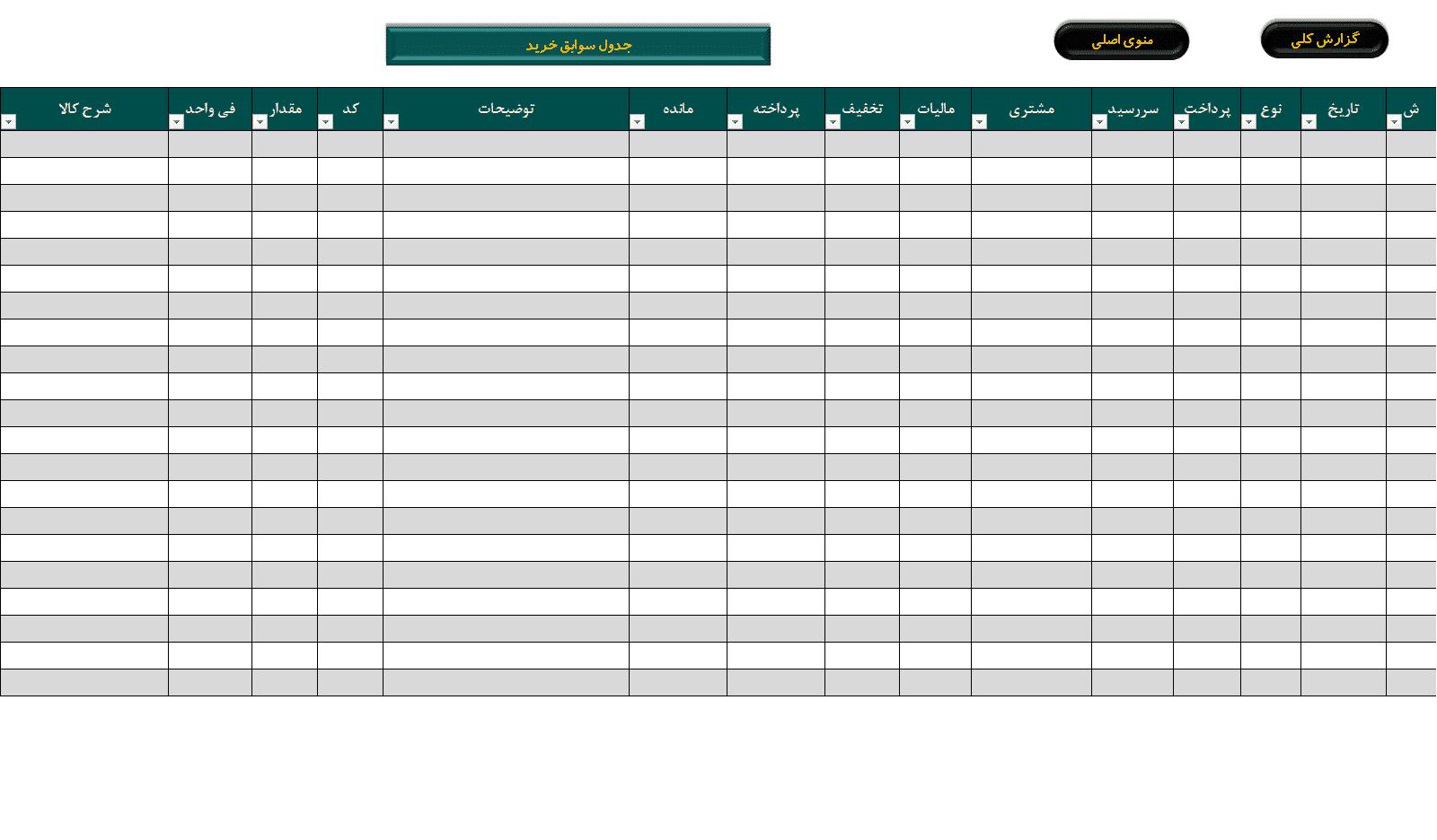 ? برنامه حسابداری فروشگاهی ثبت فاکتورهای خرید و فروش 2 برنامه ثبت فاکتور اکسل حسابداری فروشگاهی