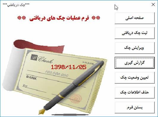برنامه اکسل مدیریت چک دریافتی پرداختی