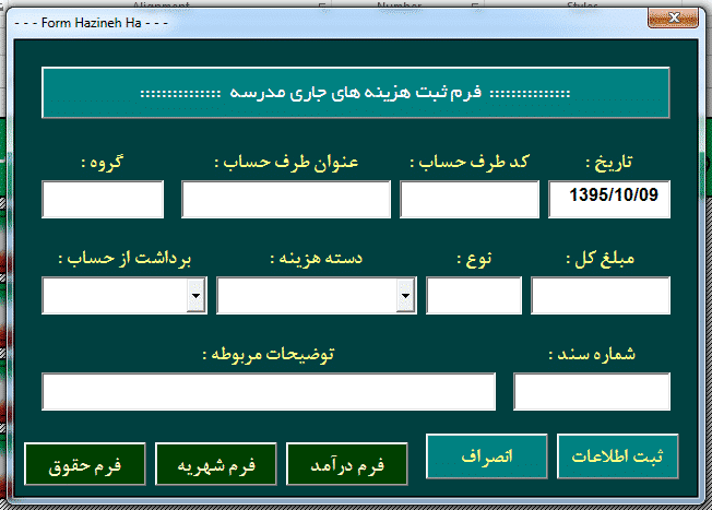 برنامه ثبت هزینه ها و درآمدها و تعیین شهریه و پرداخت حقوق مدارس
