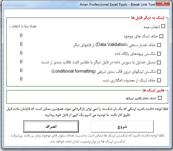 افرونه همه کاره ابزار حرفه ای آریان Arian Professional Excel Tools