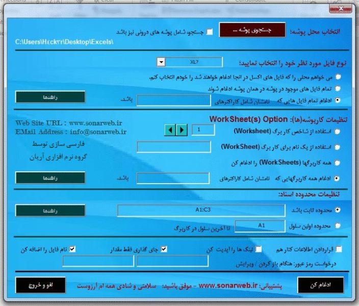 لینک نسخه جدید نرم افزار، افزونه فارسی ادغام فایلهای اکسل