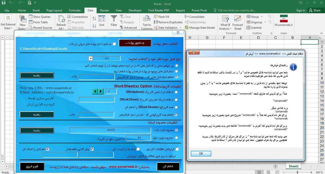 افزونه فارسی ادغام فایلهای اکسل