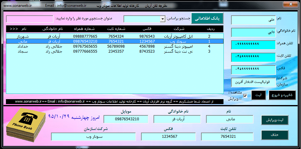 نرم افزار دفترچه تلفن فارسی هوشمند