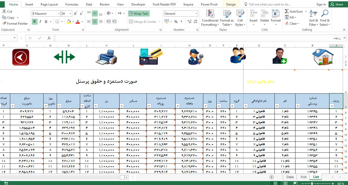 نرم افزار حقوق و دستمزد مطابق با قانونکار تحت اکسل 1 دانلود برنامه محاسبه حقوق دستمزد اکسل