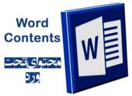 مقالات، پروپوزال، پایان نامه قابل ویرایش در ورد word