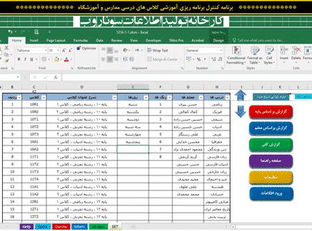 نرم افزار فارسی کنترل برنامه ریزی آموزشی کلاس های درسی مدارس و آموزشگاه