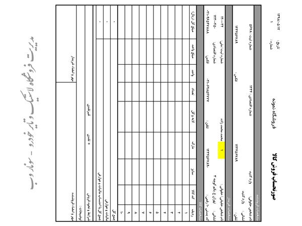 برنامه ثبت فاکتور فروش انواع لاستیک و تایر، ثبت ورود و موجودی انبار