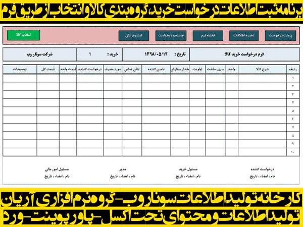 برنامه ثبت اطلاعات درخواست خرید ، گروه بندی کالا و انتخاب از طریق فرم