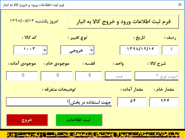 برنامه ثبت ورود و خروج انواع کالای خام و آماده به انبار با شماره بایگانی
