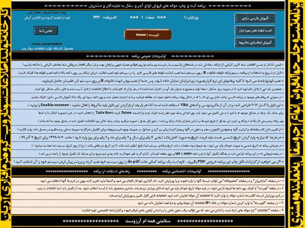 برنامه ثبت و چاپ حواله فروش انواع آجر و سفال به نماینده و مشتری
