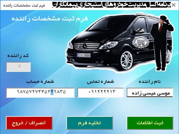 برنامه ثبت کارکرد خودرو ، هزینه و پرداخت به راننده ، محاسبه درآمد