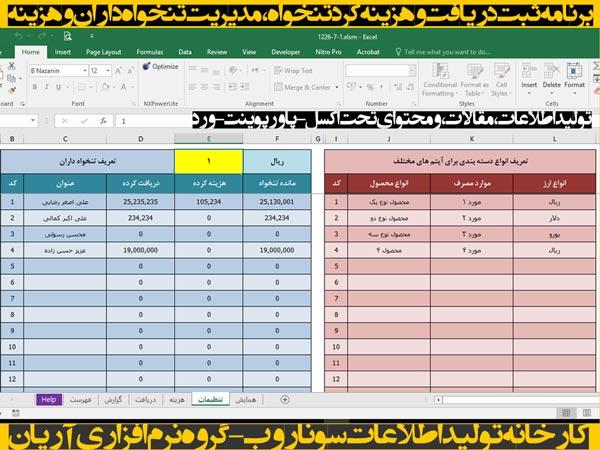 برنامه مدیریت تنخواه اکسل پروژه پیمانکار