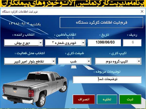 برنامه ثبت اطلاعات کارکرد ماشین آلات و رانندگان و گزارش سرجمع