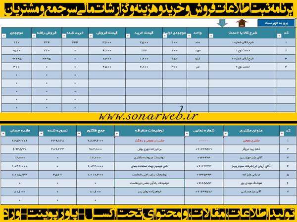 برنامه حسابداری ثبت اطلاعات خرید و فروش، هزینه ها، گزارشات مالی و مشتریان