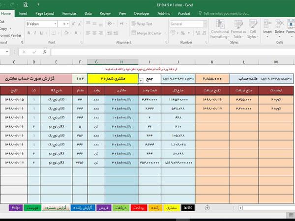 برنامه ثبت فروش و دریافت و پرداخت معدن شن و ماسه و مصالح فروشی