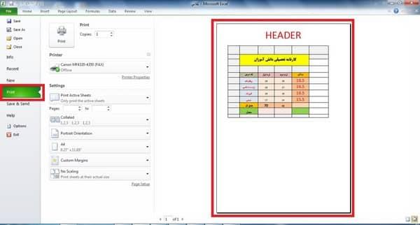 پيش نمایش چاپ و تنظيمات آن در Excel