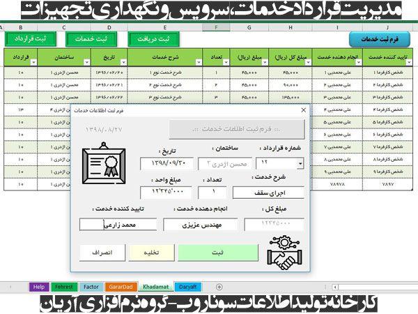برنامه مدیریت قراردادهای خدمات، سرویس و نگهداری تجهیزات