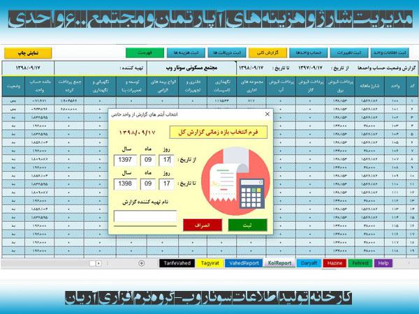 نرم افزار مدیریت شارژ ساختمان آپارتمان مجتمع مسکونی آریان - کارخانه تولید اطلاعات سونار وب