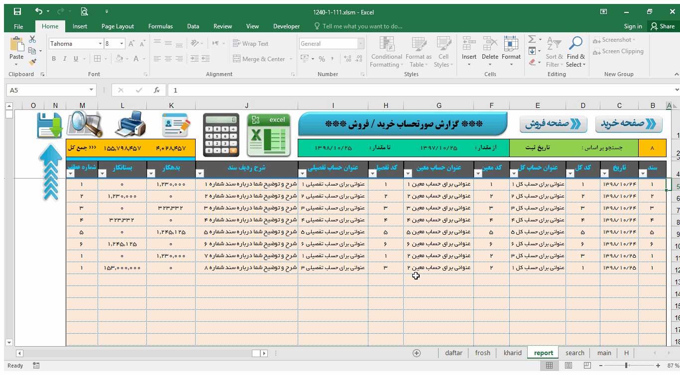 برنامه اکسل حسابداری فروشگاهی شرکتی آریان