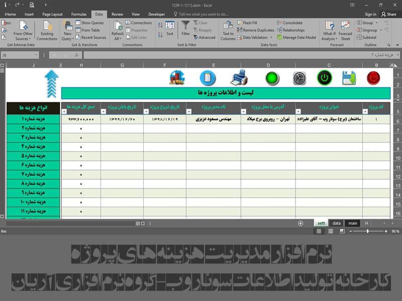 برنامه حسابداری پروژه، قراردادها، پیمانکاری، ساختمان سازی آریان