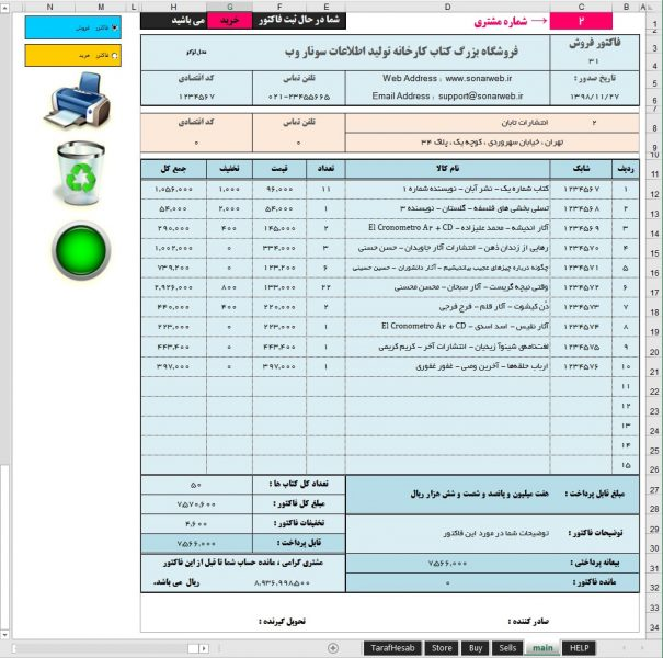 اکسل مدیریت، ثبت خرید فروش کتابفروشی - نرم افزار تحت اکسل هوشمند مدیریت کتاب فروشی ها