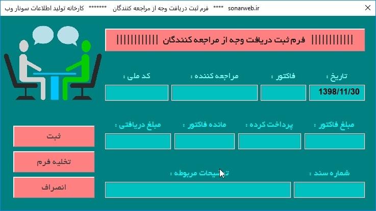 برنامه اکسل مدیریت مرکز مشاوره - ثبت هزینه، درآمد و اطلاعات مراجعه کنندگان مرکز مشاوره
