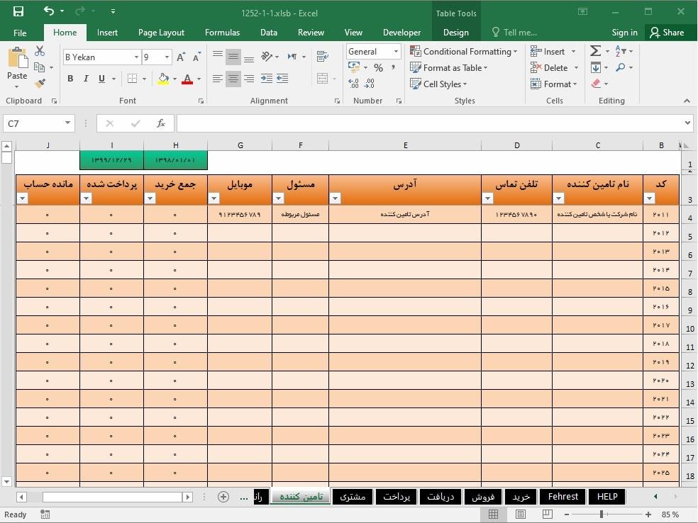 تامین کنندگان-برنامه حسابداری مدیریت خرید مواد، فروش محصولات تولیدی، ثبت حساب کتاب رانندگان، مشتریان و تامین کنندگان