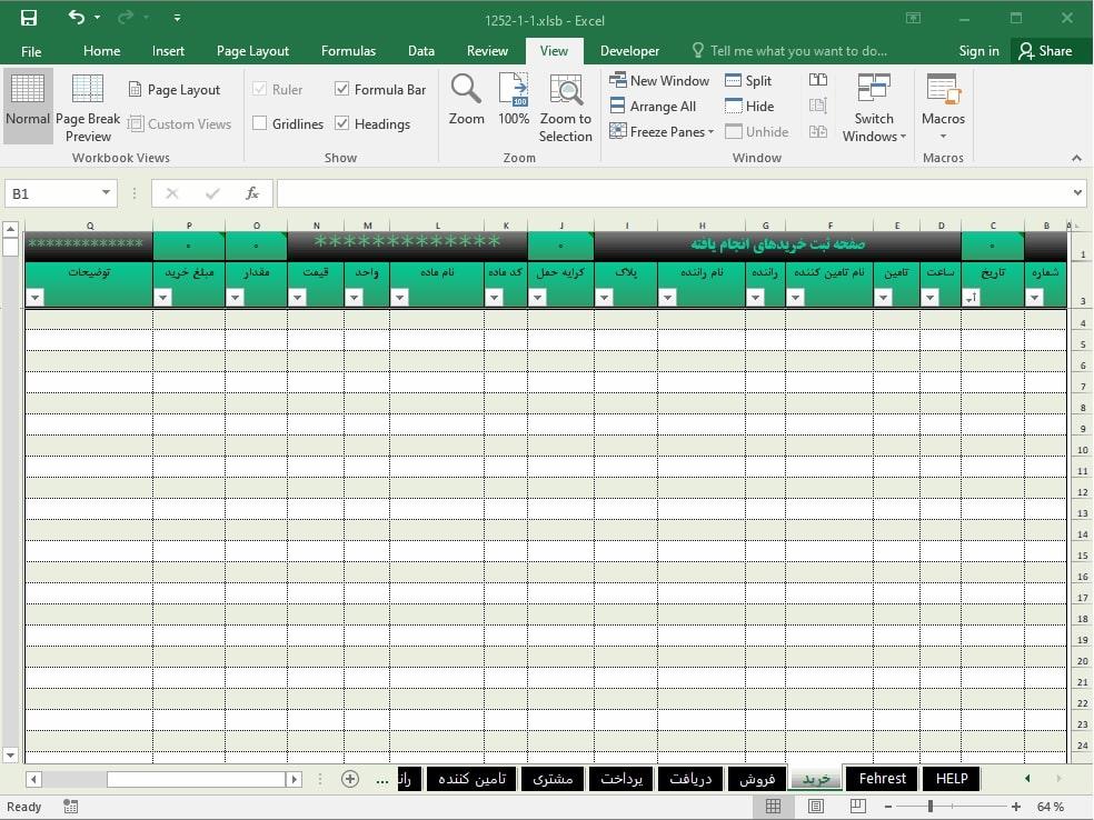 خرید-برنامه-حسابداری-مدیریت-خرید-مواد،-فروش-محصولات-تولیدی،-ثبت-حساب-کتاب-رانندگان،-مشتریان-و-تامین-کنندگان