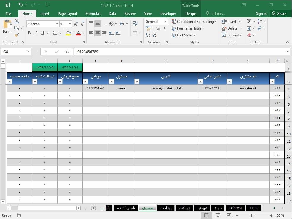 مشتری-برنامه حسابداری مدیریت خرید مواد، فروش محصولات تولیدی، ثبت حساب کتاب رانندگان، مشتریان و تامین کنندگان
