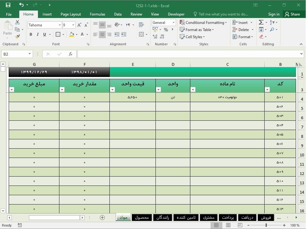 مواد-برنامه حسابداری مدیریت خرید مواد، فروش محصولات تولیدی، ثبت حساب کتاب رانندگان، مشتریان و تامین کنندگان
