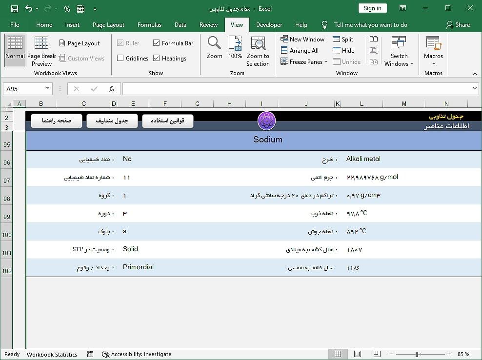 فایل اکسل جدول تناوبی عنصرهای شیمیایی جدول مندلیف
