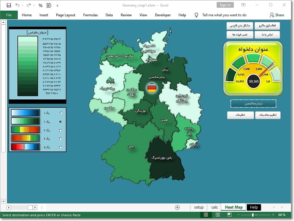 فایل اکسل نقشه حرارتی آلمان (نقشه گرمایی شهرهای کشور آلمان)