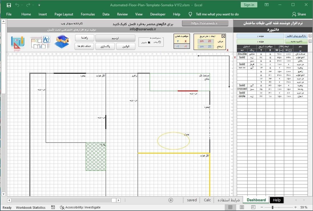 نرم افزار اکسل هوشمند و اتوماتیک نقشه کشی طبقات ساختمان + آموزش